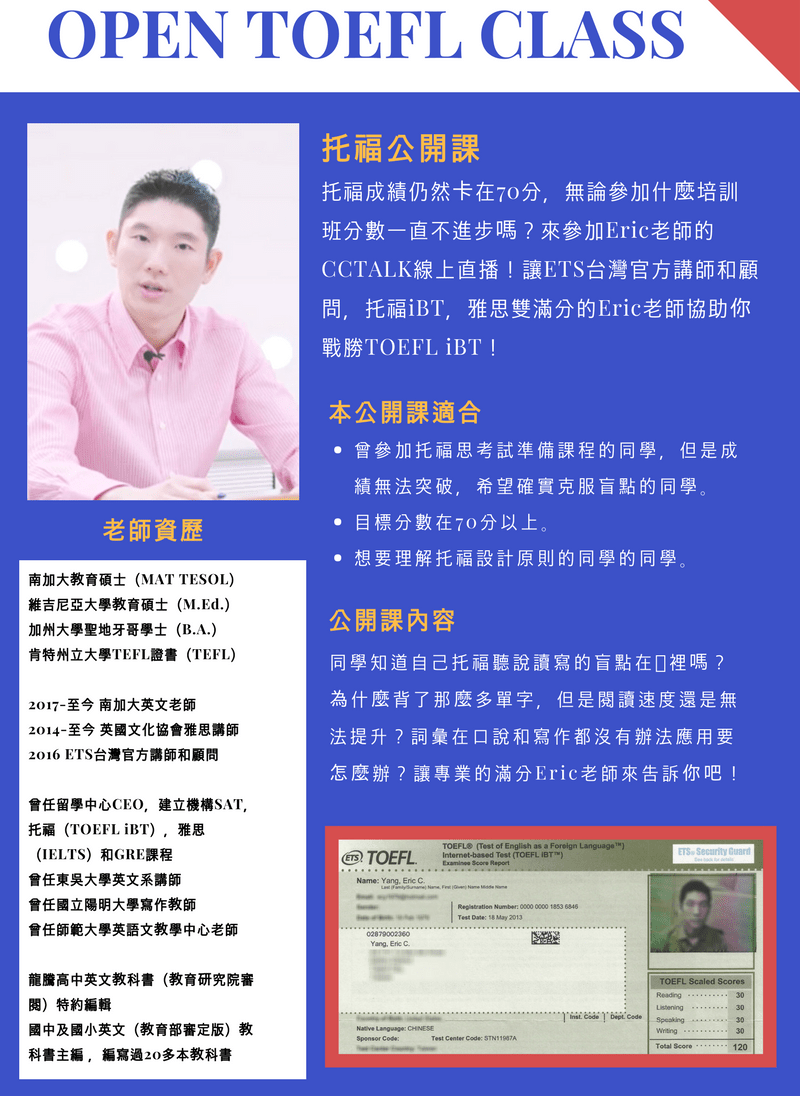 Copy of Copy of TOEFL Open Class
